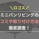 【ロゴス】ミニバンリビングの口コミや取り付け方法を徹底調査!