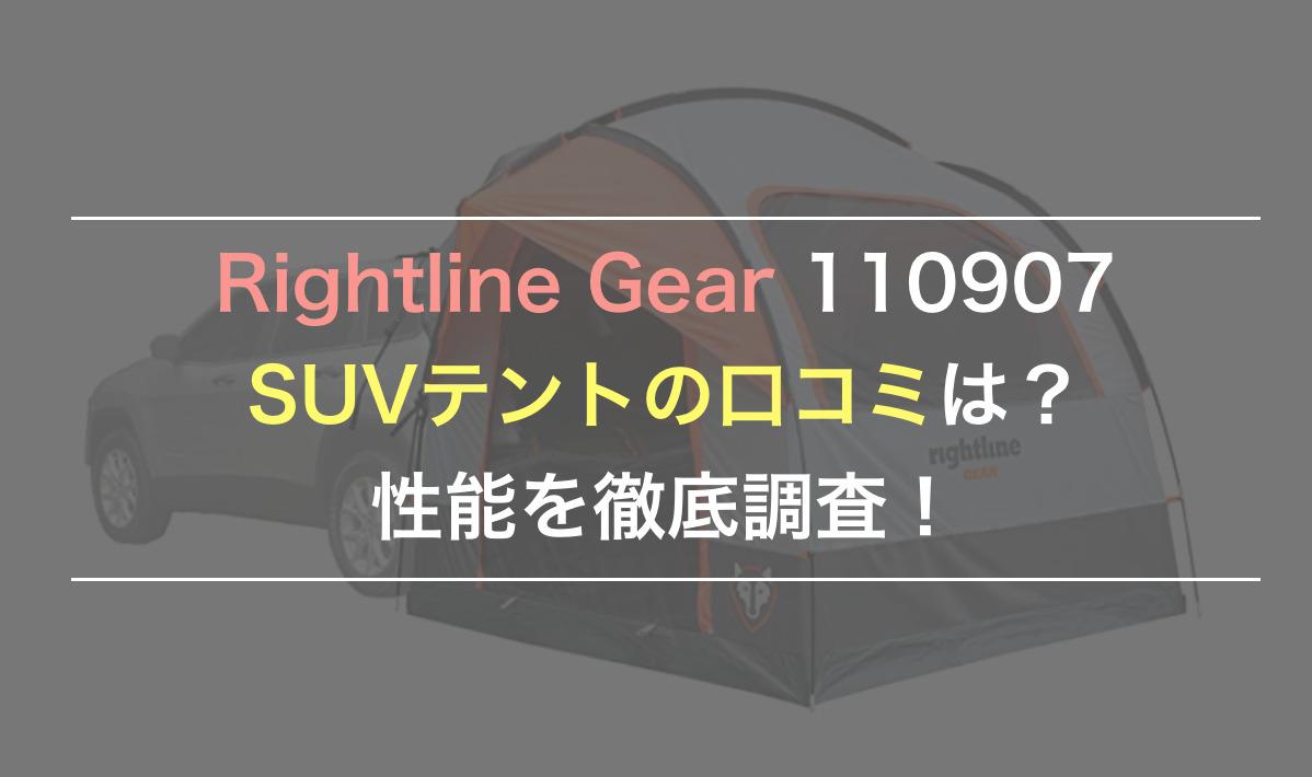 Rightline Gear 110907 SUVテントの口コミは?性能を徹底調査!